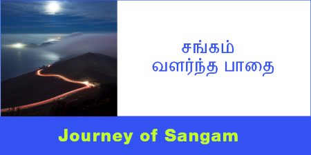 journey-of-sangam