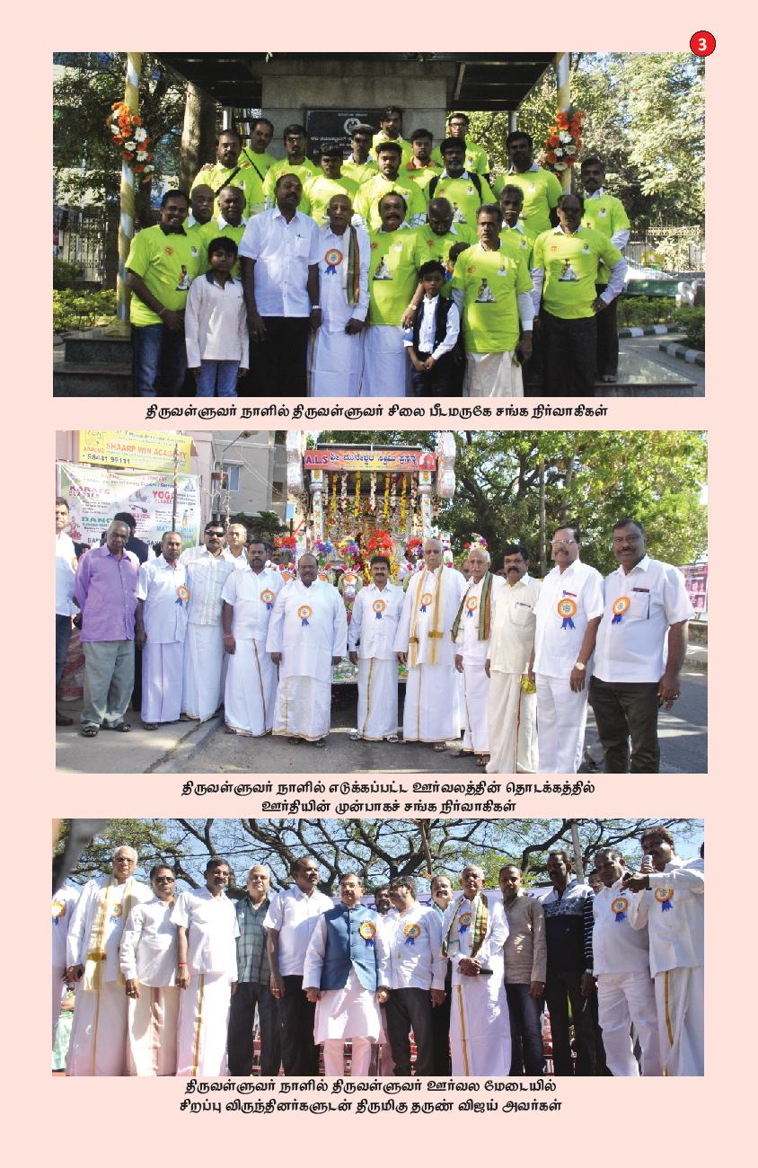 COVER - FEBRUARY 2017-page-003