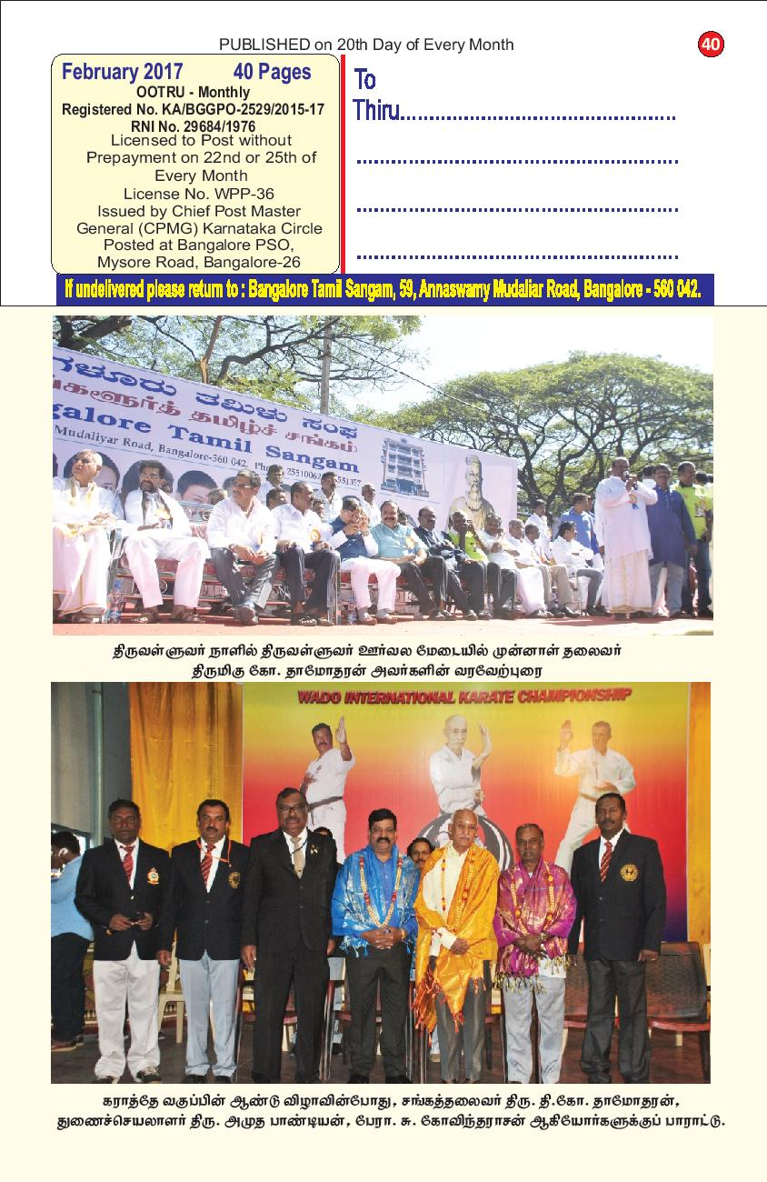 COVER - FEBRUARY 2017-page-008