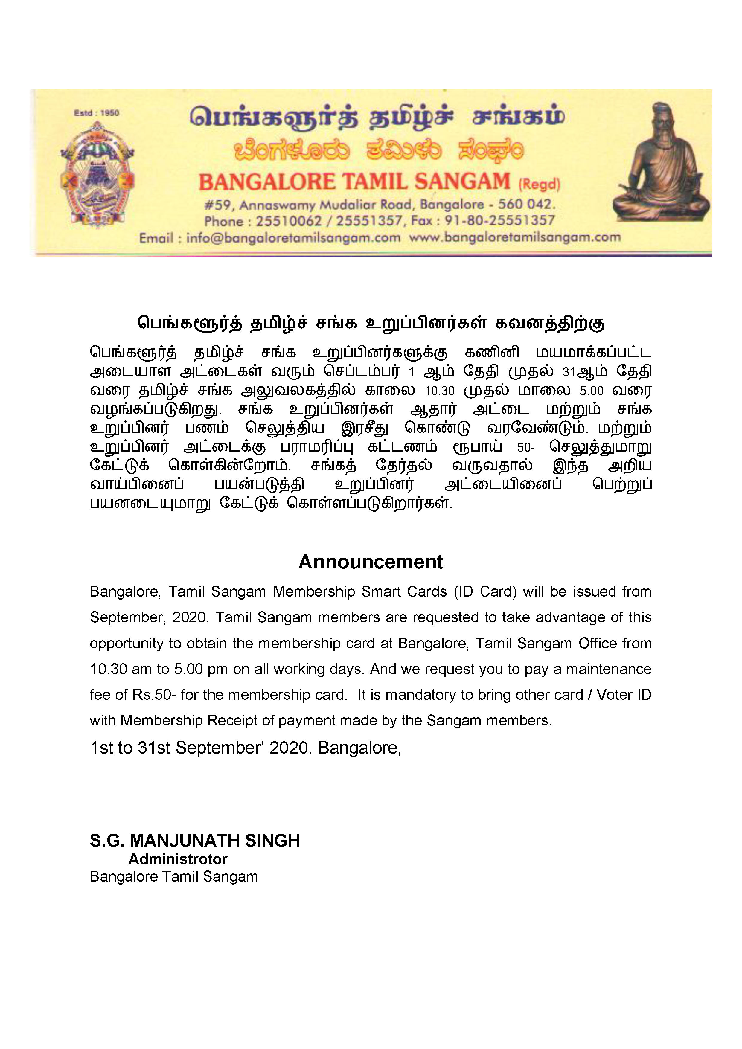 Attention-to-all-tamil-sangam-members_28-Aug-2020